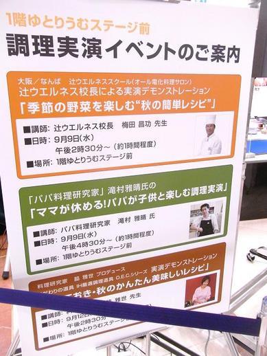 高島屋調理イベント看板b