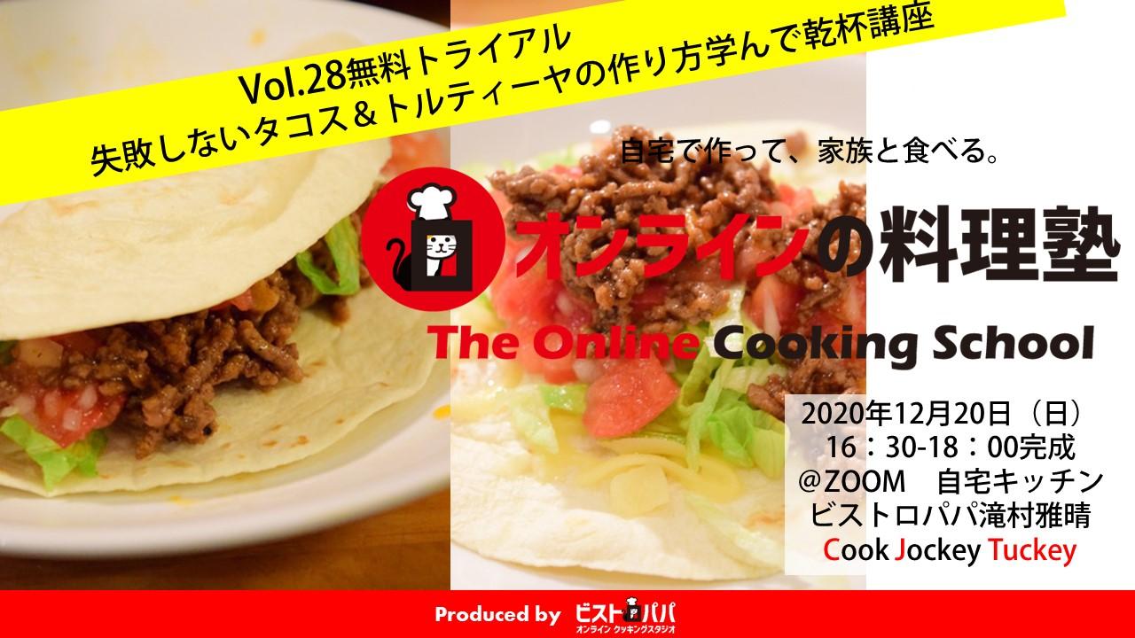 オンラインの料理塾ワイドTRIAL_Vo28タコス