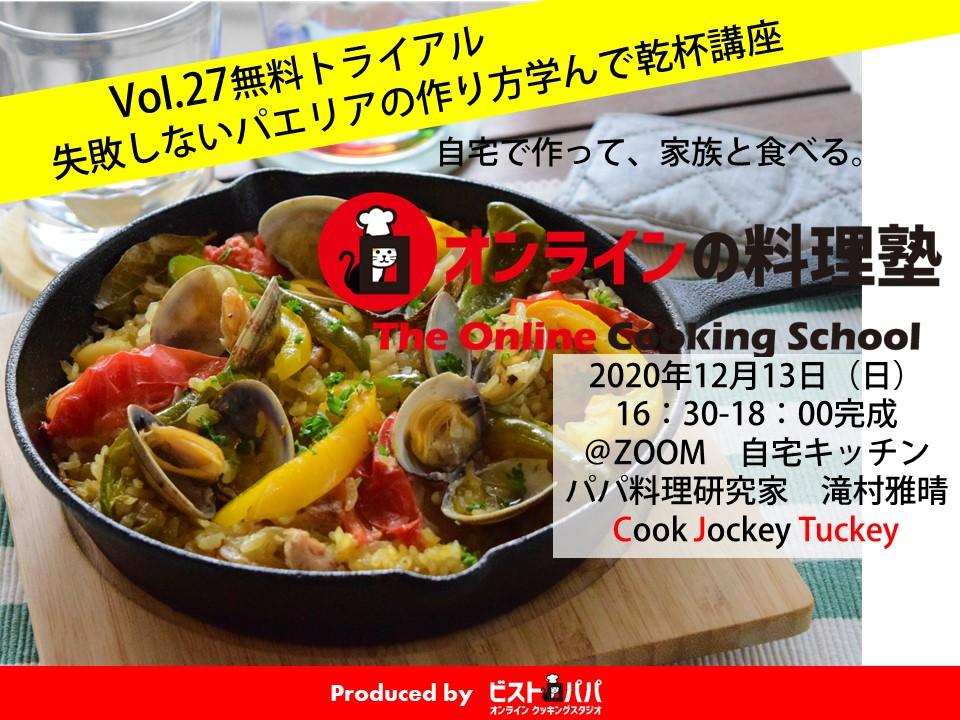 オンラインの料理塾TRIAL1_Vo27パエリア