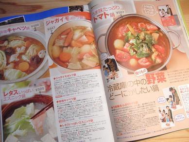 500円鍋中面b