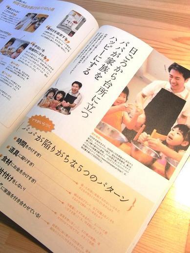 日経キッズプラス10月号b