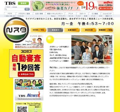 TBS_Nスタ