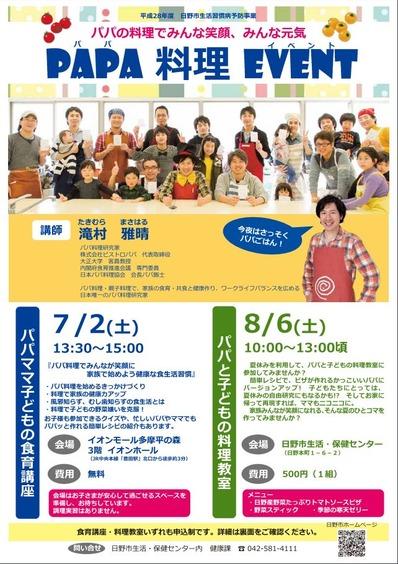 日野市パパ料理イベント滝村雅晴