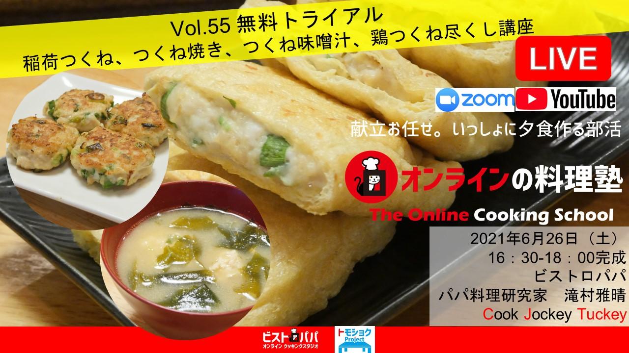 オンラインの料理塾_55つくね尽くし配布用