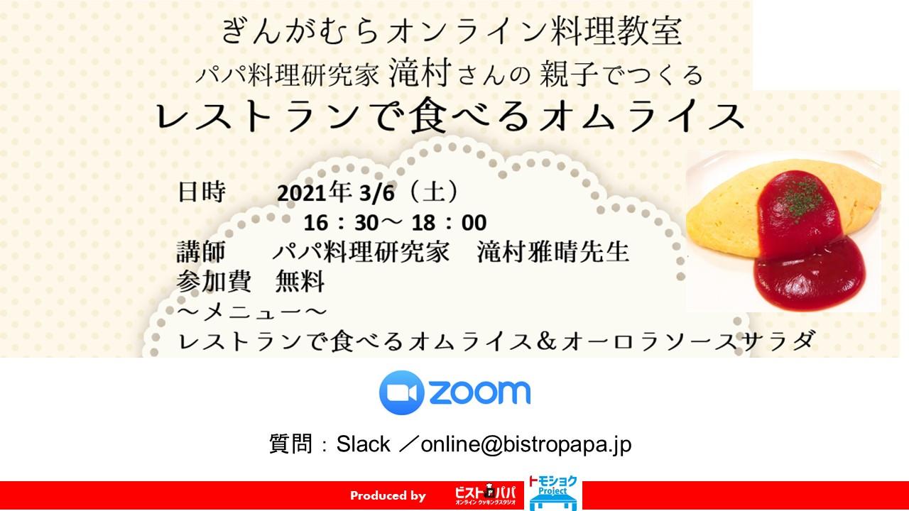 ぎんがむらオンライン料理教室210306