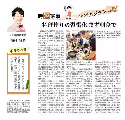 日経新聞連載パパ料理研究家滝村時短家事