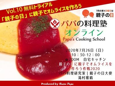 パパの料理塾オンラインTRIAL_Vol.9_200718煮込みハンバーグ