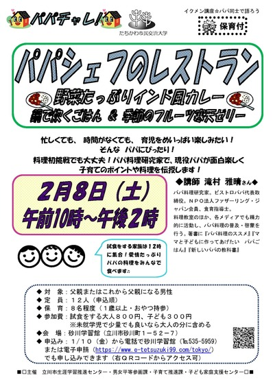 20140208【カラー】パパチャレ料理チラシ【QRコード付】