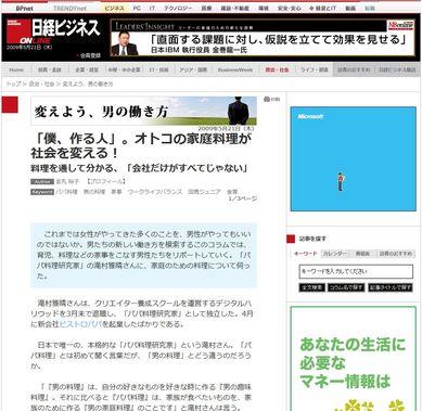 日経ビジネスオンライン滝村