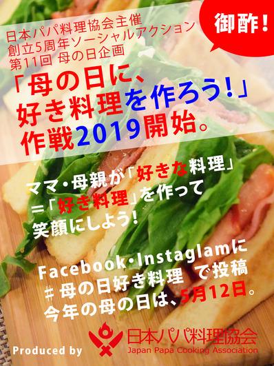 母の日好き料理作戦2019