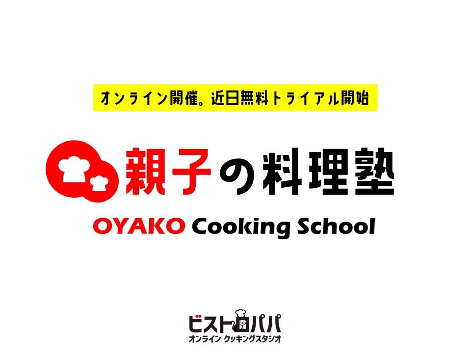 親子の料理塾ロゴ2