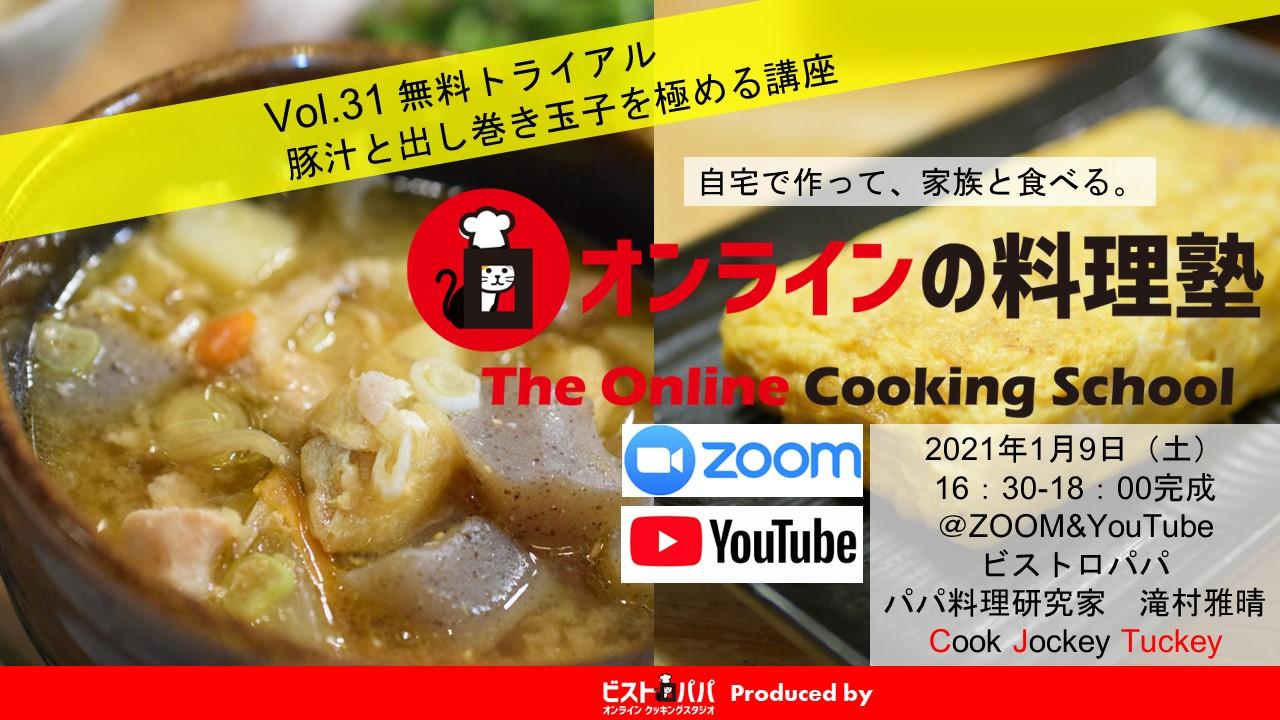 オンラインの料理塾ワイドTRIAL_Vo31豚汁出し巻き玉子