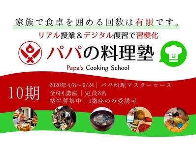 パパの料理塾バナー10期