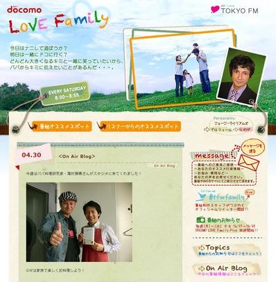 docomo_Love_Family_ビストロパパ