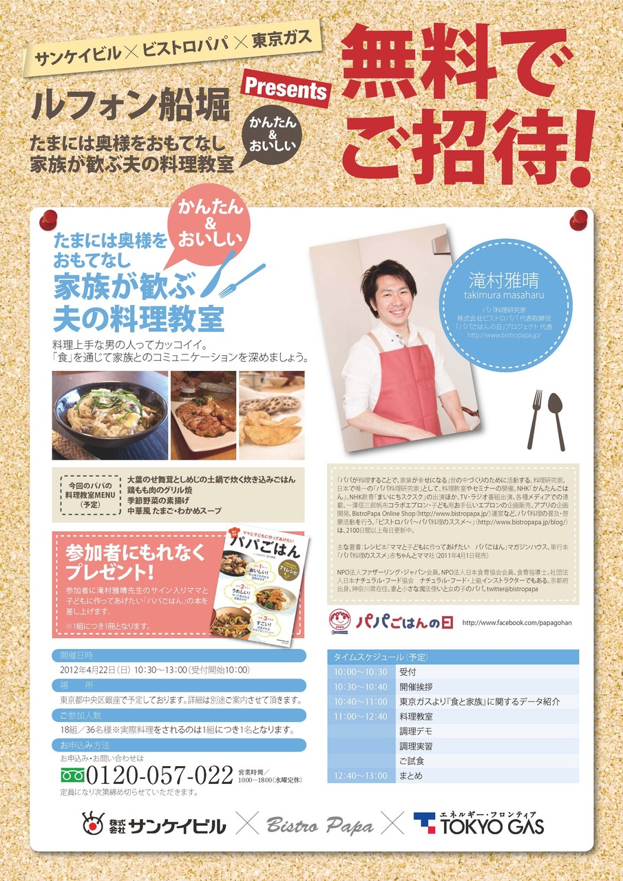 5月22日は「卵料理の日」①|POP Catch(ポップ …