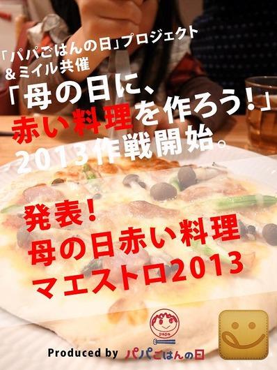 赤い料理作戦130520b