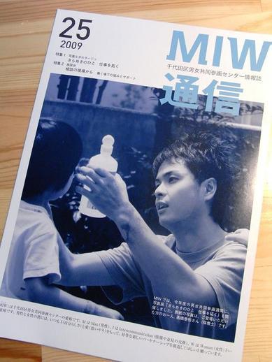 MIW通信b