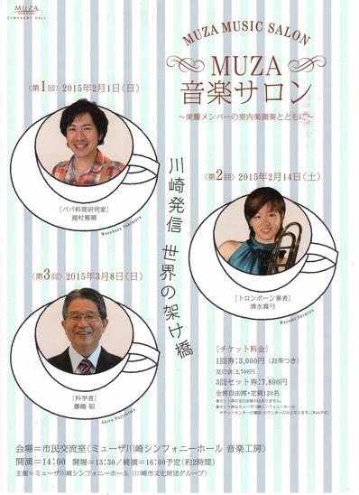 東京交響楽団×滝村雅晴