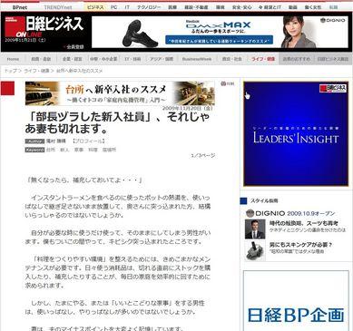 日経ビジネスオンラインコラム3