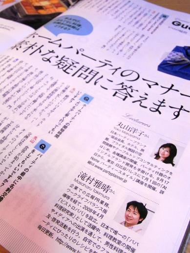 日経大人のOFF2b