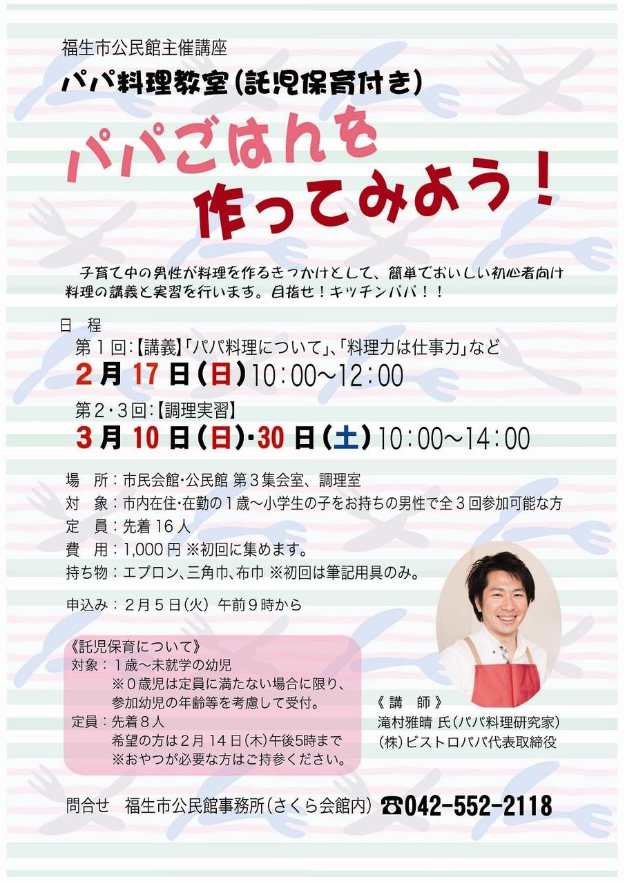 東京ガス料理教室 / 場所から ... - tg-cooking.jp