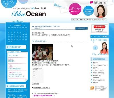 TOKYOFM_Blue_ocean