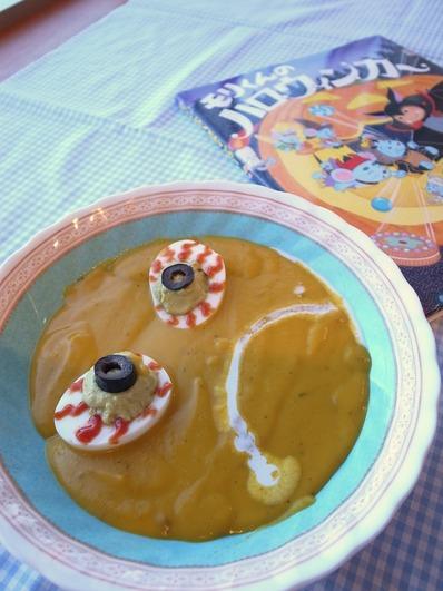 ホラーかぼちゃスープ