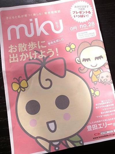 miku2012春号b