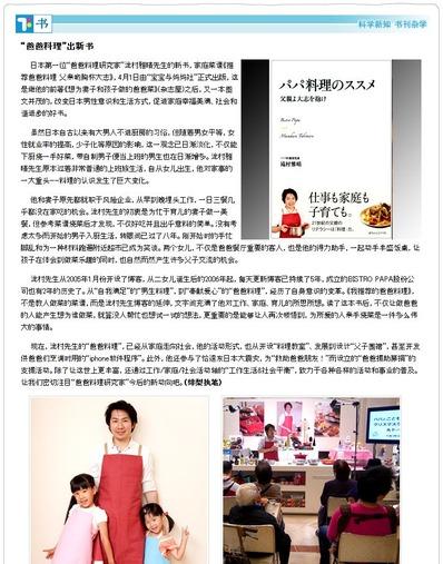 東京流行通信_中国シンガポール