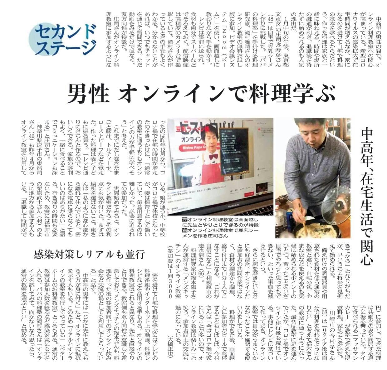 日経新聞男のオンライン料理教室