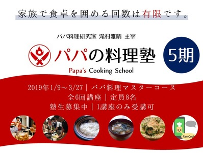 パパの料理塾バナー5期バナー