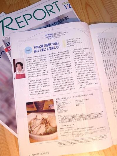 情報労連Report1-2コラムb