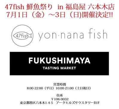 47fish鮮魚祭り