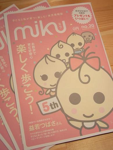 miku_b
