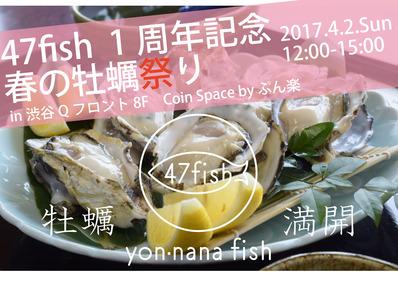 47fish1周年記念イベントバナー