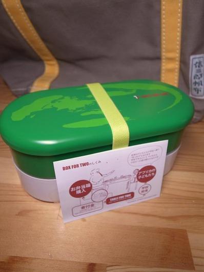 BOX FOR TOWb