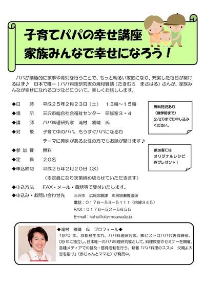 三沢市講演チラシ
