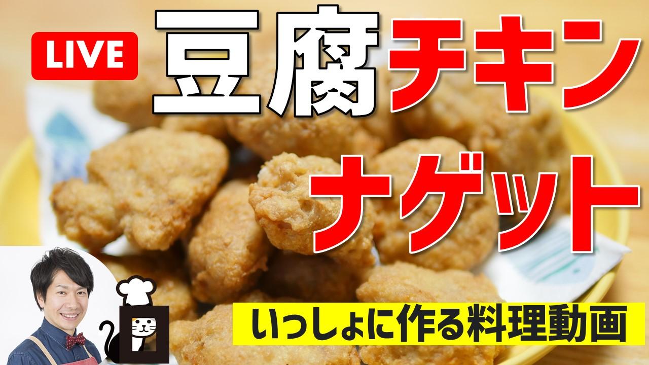 豆腐チキンナゲット