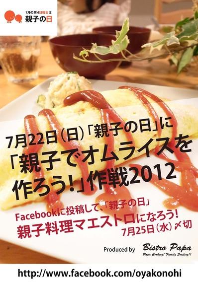 親子料理マエストロ2012