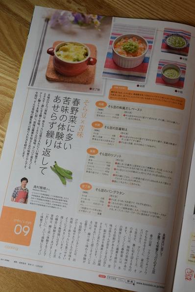 miku連載パパ料理研究家滝村雅晴