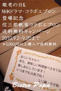 敬老の日キャンペーン2010