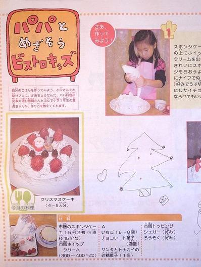 手作りクリスマスケーキパパ料理研究家b