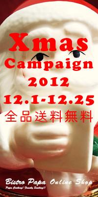 クリスマスキャンペーン2012