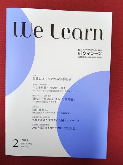 月刊ウィラーン日本女性学習財団b