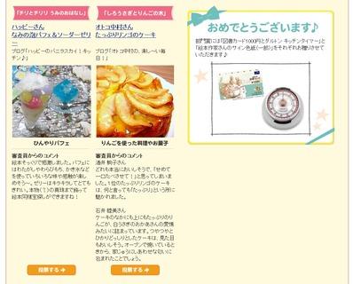 絵本ごはんコンテスト2014_4