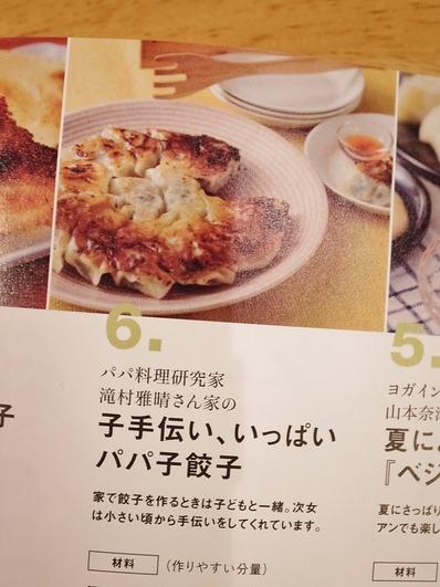 パパ料理研究家餃子