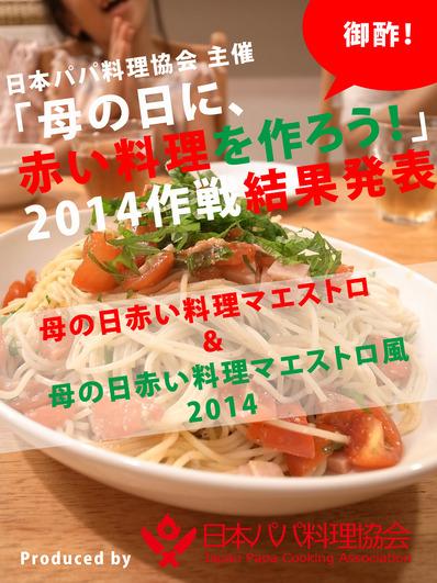 赤い料理作戦140526発表