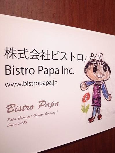 ビストロパパb