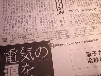 読売新聞_パパごはん_滝村雅晴b