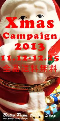 クリスマスキャンペーン2013のコピー